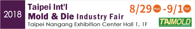 Taipei Int'l Mold & Die Industry Fair 2018